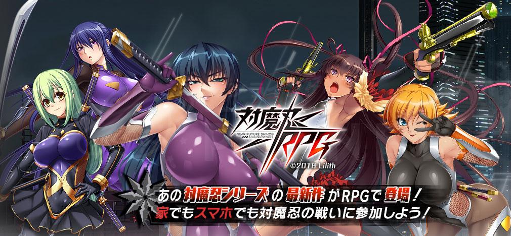 対魔忍RPG 一般版 世界観イメージ