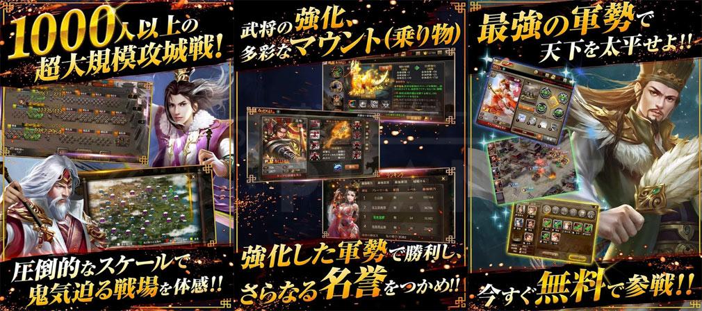 頂上三国 アプリ版 ゲーム特徴紹介イメージ