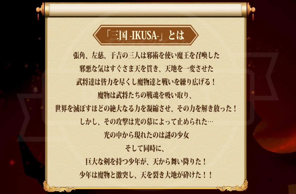 三国イクサ(三国 -IKUSA-) PC版 物語イメージ