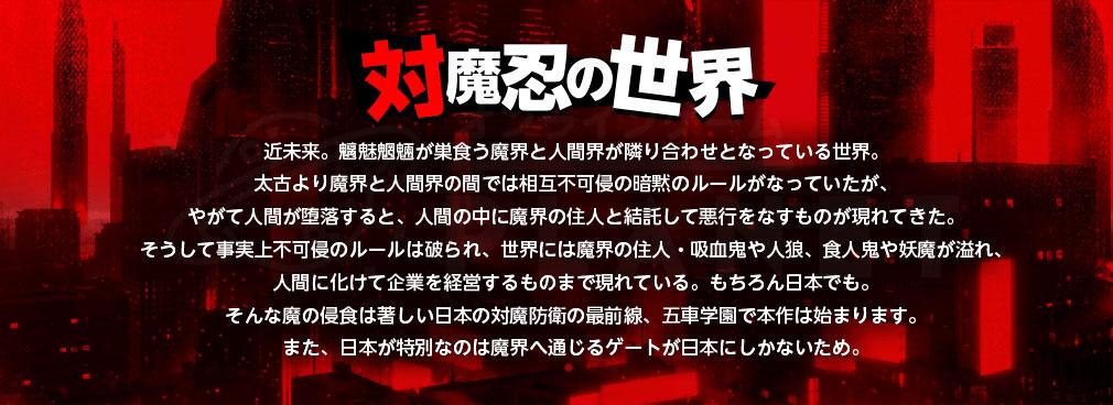 対魔忍RPG 一般版 物語イメージ