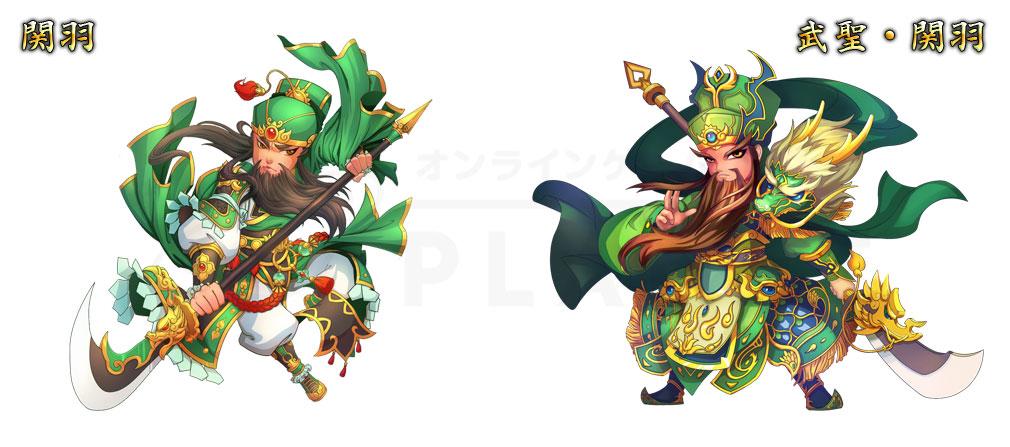 革命フロントライン キャラクター『関羽』と『武聖・関羽』イメージ