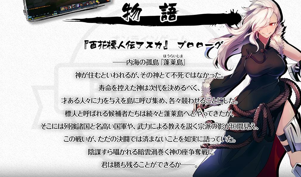 百花標人伝アスカ (百アス) 物語イメージ