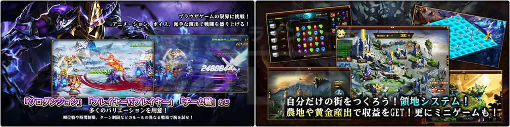 ドラゴンアウェイクン 『対人戦/PvP/チーム戦』、『領地システム/ミニゲーム』紹介イメージ