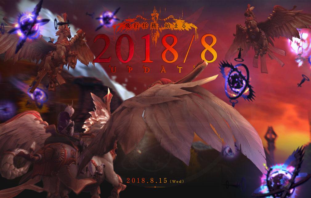 TERA(テラ The Exiled Realm of Arborea) 2018/08/15アップデート情報告知イメージ