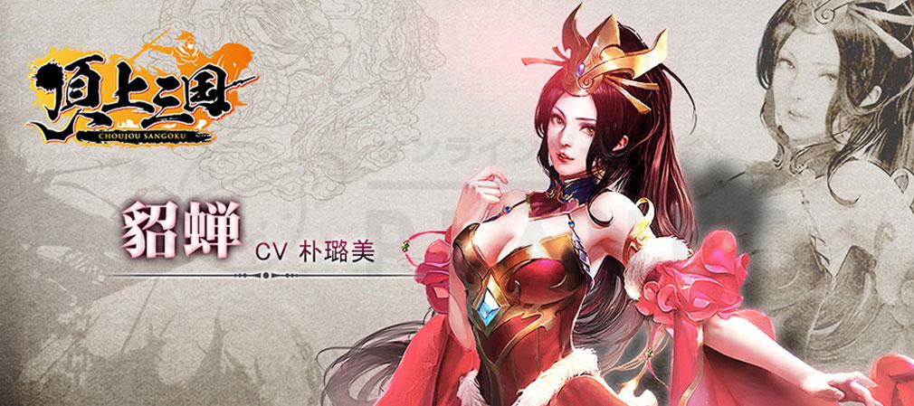 頂上三国 PC版 三国キャラクター『貂蝉 (CV:朴璐美)』イメージ