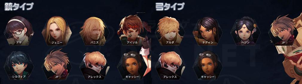 Black Survival(ブラックサバイバル)ブラサバ 攻撃スタイル【銃、弓】ができるキャラクター一覧イメージ
