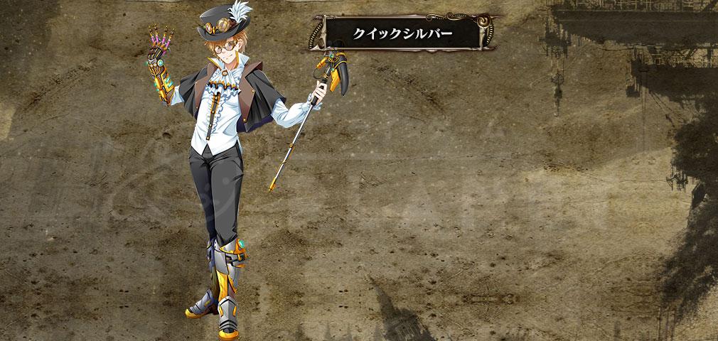 Idle Explorer(アイドル エクスプローラー) キャラクター『クイックシルバー』イメージ