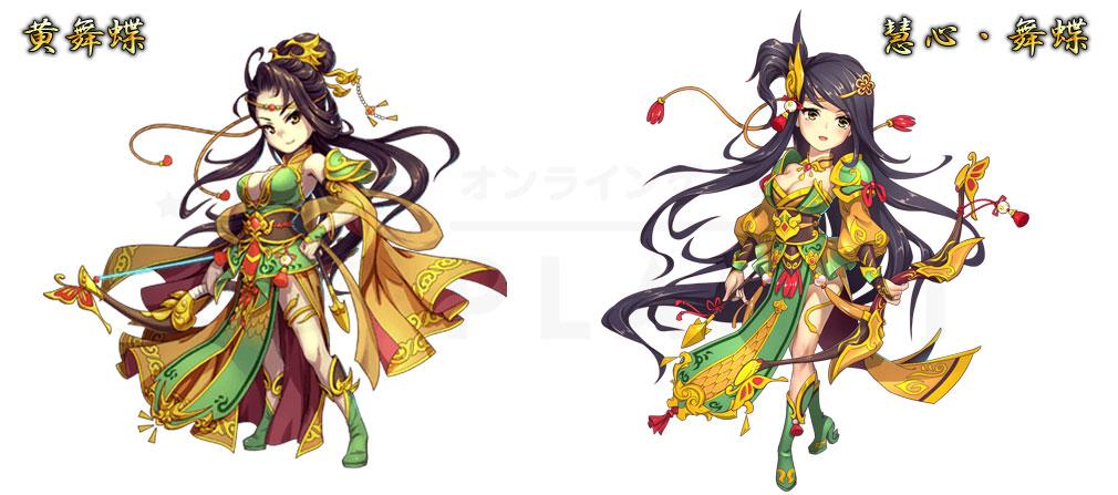 革命フロントライン キャラクター『黄舞蝶』と『慧心・舞蝶』イメージ