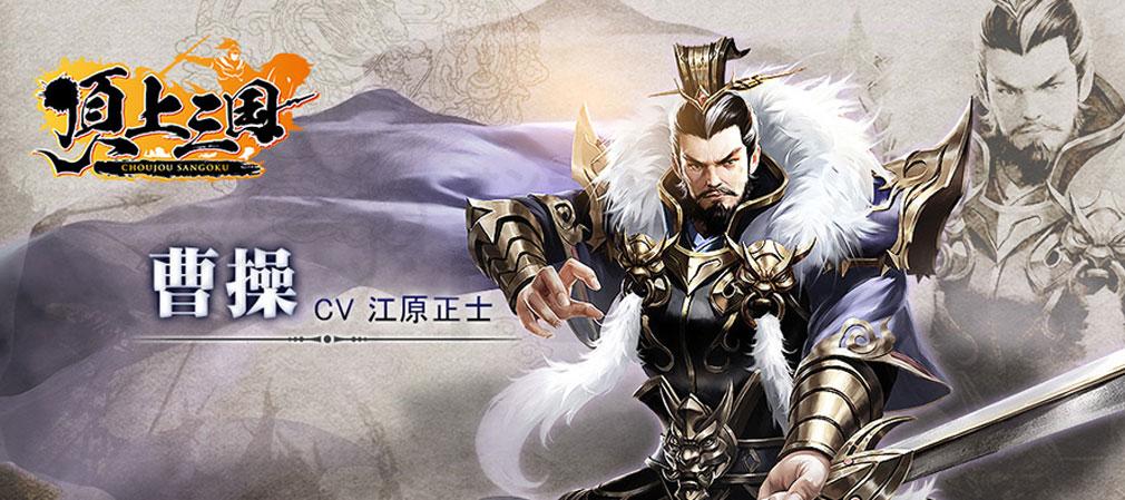 頂上三国 PC版 三国キャラクター『曹操 (CV:江原正士)』イメージ