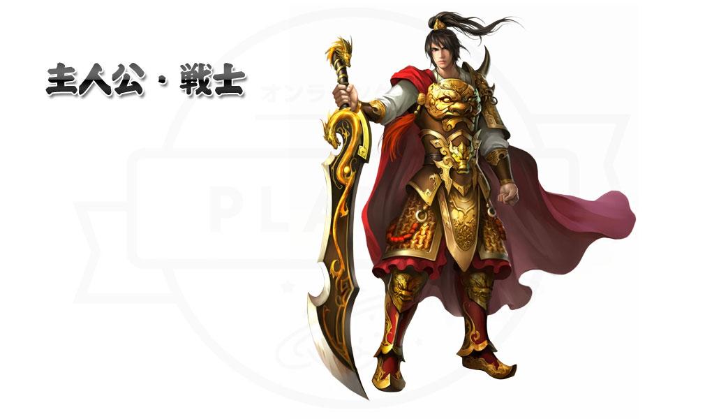 覇道-HADO- プレイアブルキャラクター『戦士』イメージ