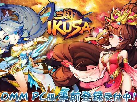 三国イクサ(三国 -IKUSA-) PC版 事前登録用サムネイル