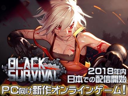 Black Survival(ブラックサバイバル)ブラサバ 日本サービス決定用サムネイル