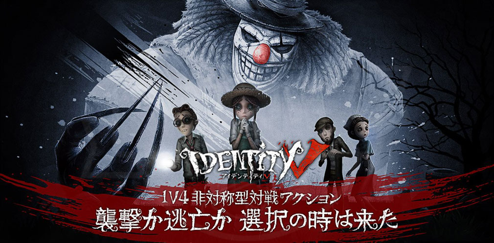 Identity V 第五人格(アイデンティティー5) キービジュアル