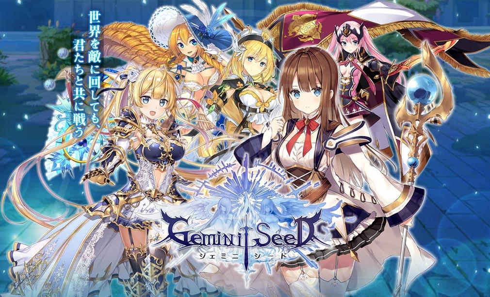 Gemini Seed(ジェミニシード) メインイメージ
