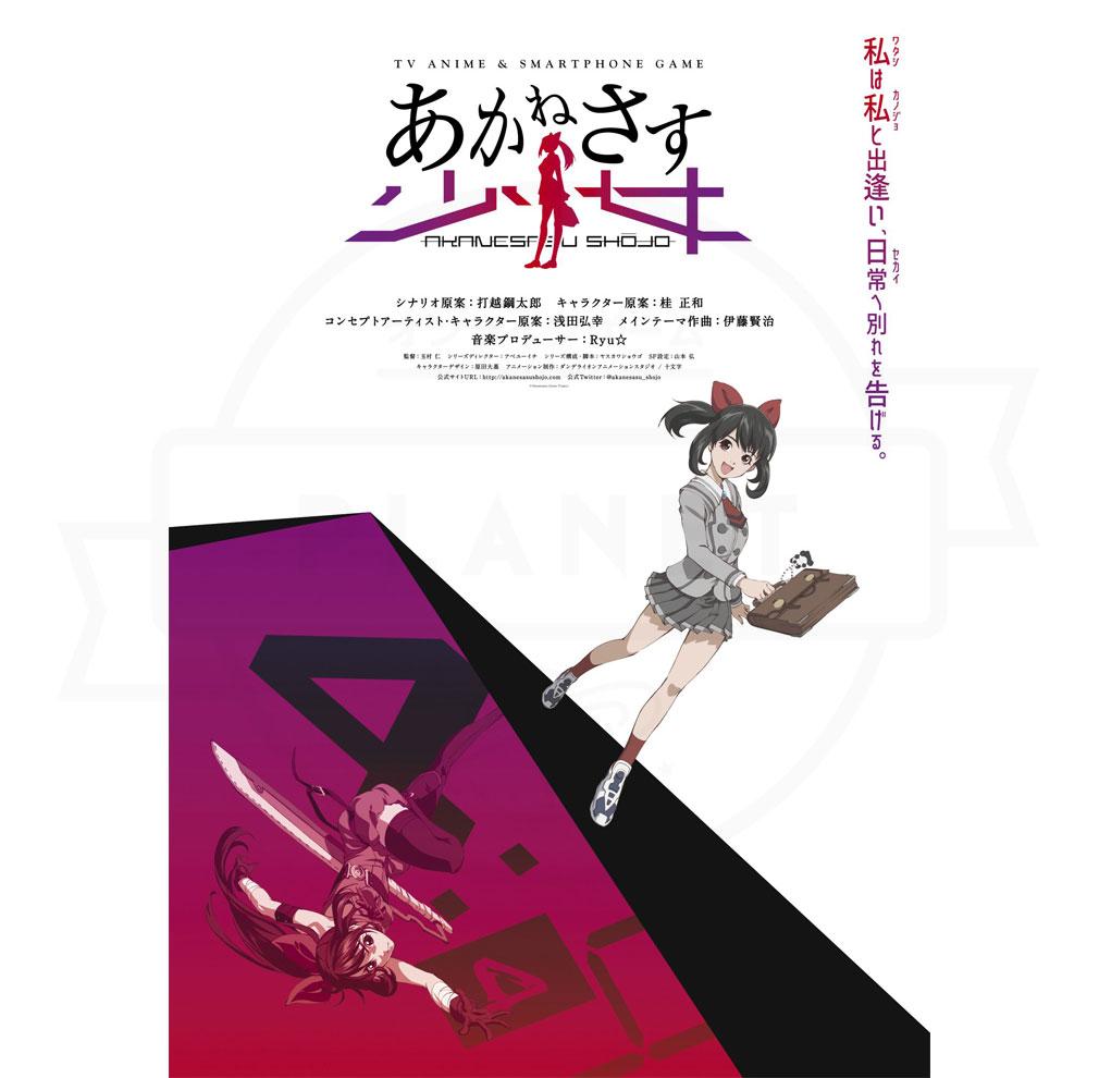 あかねさす少女 TVアニメ版のポスターイメージ
