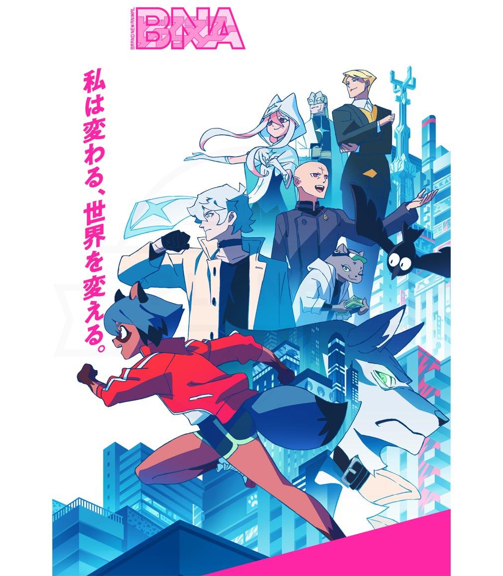 TVアニメ『BNA ビー・エヌ・エー』キービジュアル