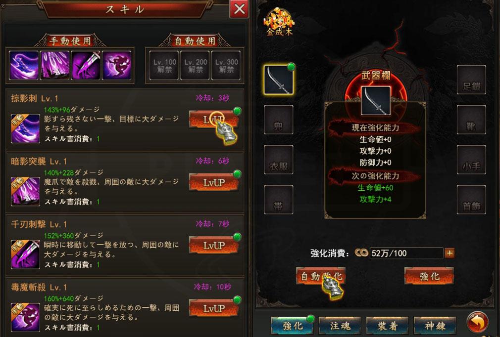 百戦恋磨 キャラクター毎に設定されている固有の必殺技、装備強化スクリーンショット