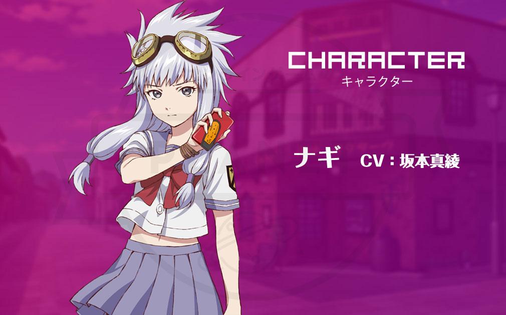 あかねさす少女 ゲーム版の主人公キャラクター『ナギ』CV:坂本真綾のイメージ