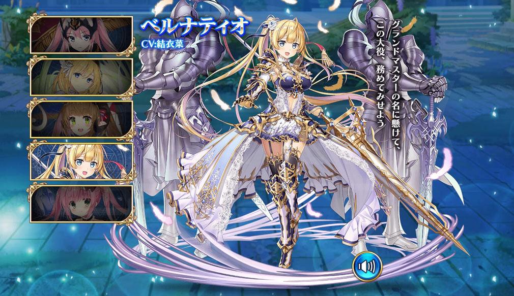 Gemini Seed(ジェミニシード) キャラクター『ベルナティオ(CV:結衣菜)』イメージ