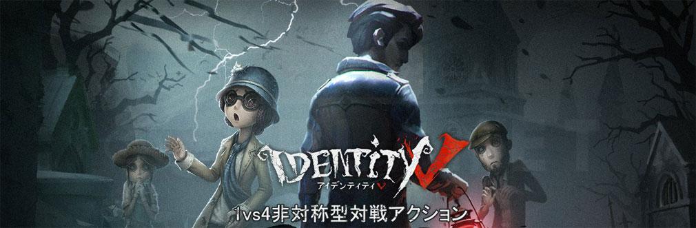Identity V 第五人格(アイデンティティー5) フッターイメージ