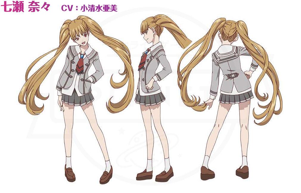 あかねさす少女 『七瀬 奈々』CV:小清水亜美のキャラクター設定イメージ