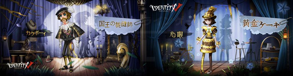 "Identity V 第五人格(アイデンティティー5) 『カーボーイ』の特別衣装""国王の裁縫師""、『心眼』の""黄金ケーキ""紹介イメージ"