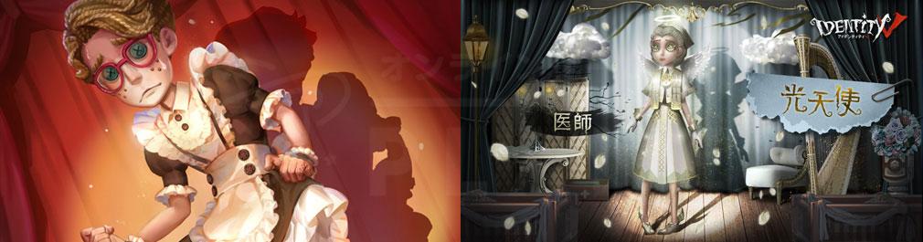 "Identity V 第五人格(アイデンティティー5) 『幸運児』の""メイド服""、『医師』の""光天使""紹介イメージ"