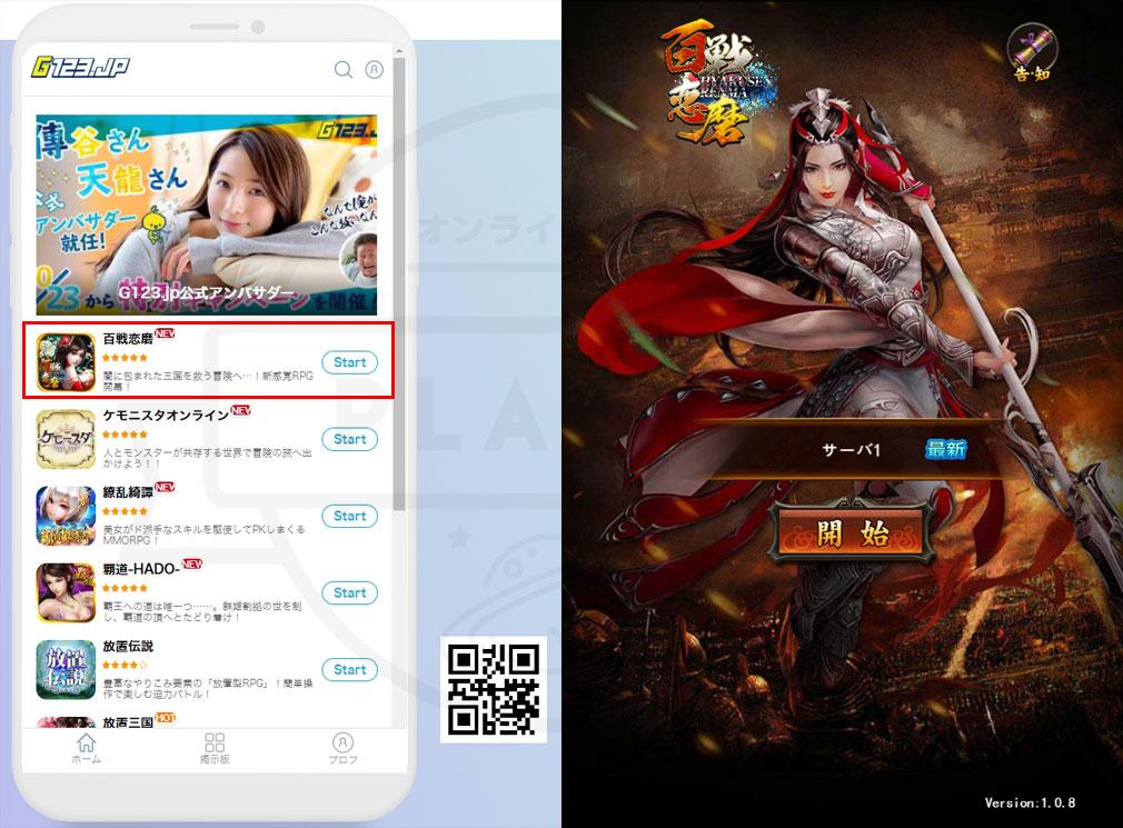 百戦恋磨 配信元CTWトップページ、ログイン画面スクリーンショット