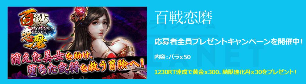 百戦恋磨 G123公式アンバサダー就任スペシャルキャンペーン紹介イメージ