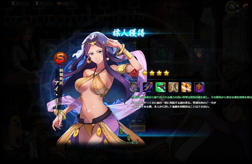 百花標人伝アスカ (百アス) S級キャラクター『アイ・リーネ』スクリーンショット