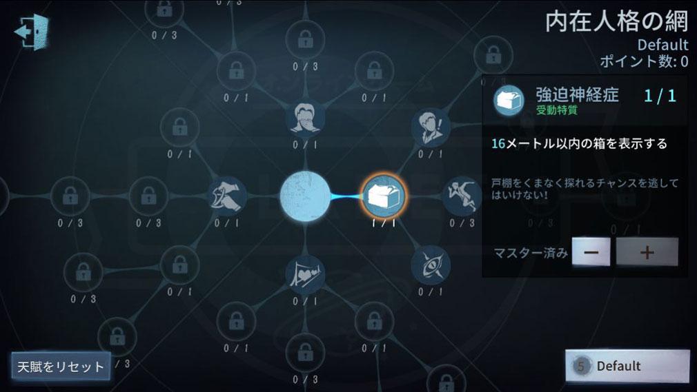 Identity V 第五人格(アイデンティティー5) サバイバーの天賦選択画面スクリーンショット