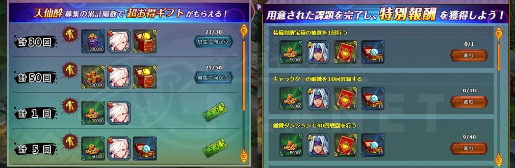 百花標人伝アスカ (百アス) キャラクターを獲得できるイベント報酬スクリーンショット