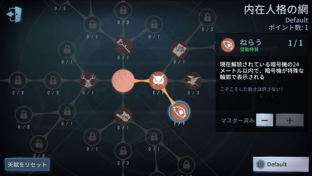 Identity V 第五人格(アイデンティティー5) ハンターの天賦選択画面スクリーンショット