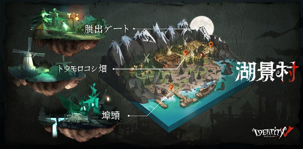 Identity V 第五人格(アイデンティティー5) 4つ目のマップ『湖景村』イメージ