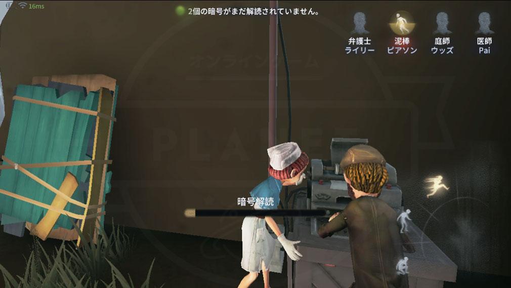 Identity V 第五人格(アイデンティティー5) 他プレイヤーとの協力プレイスクリーンショット