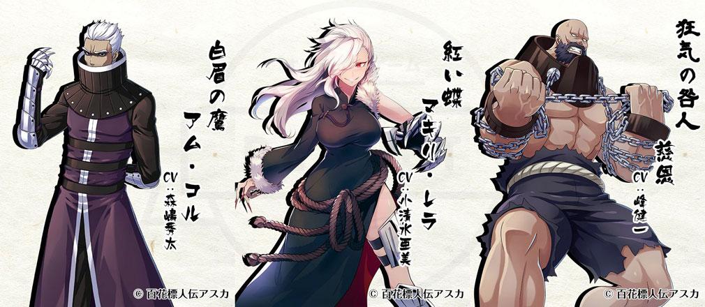 百花標人伝アスカ (百アス) キャラクター『アム・コル』、『マキリ・レラ』、『慈恩』イメージ