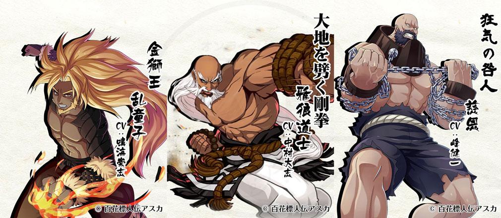 百花標人伝アスカ (百アス) キャラクター『乱童子』、『雅狼道士』、『寧々』イメージ