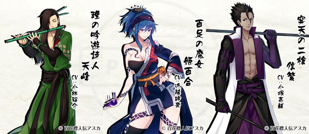 百花標人伝アスカ (百アス) キャラクター『天峰』、『姫百合』、『信繁』イメージ