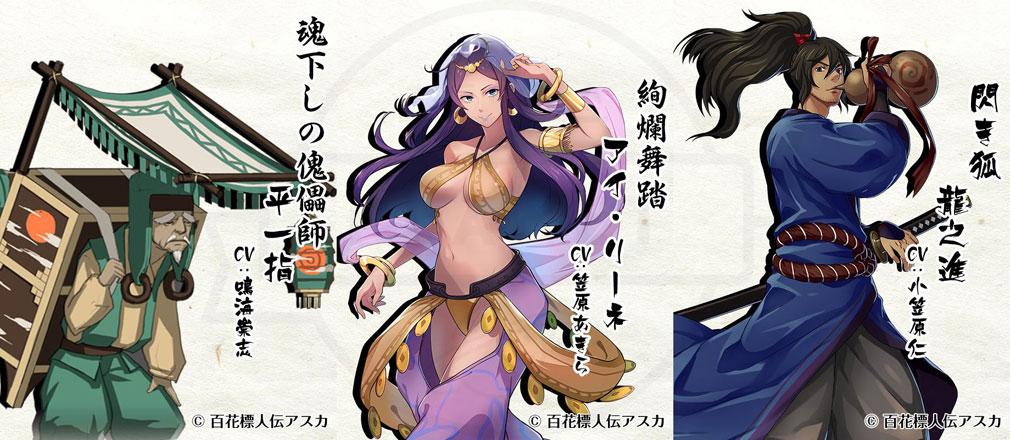 百花標人伝アスカ (百アス) キャラクター『一指』、『アイ・リーネ』、『龍之進』イメージ