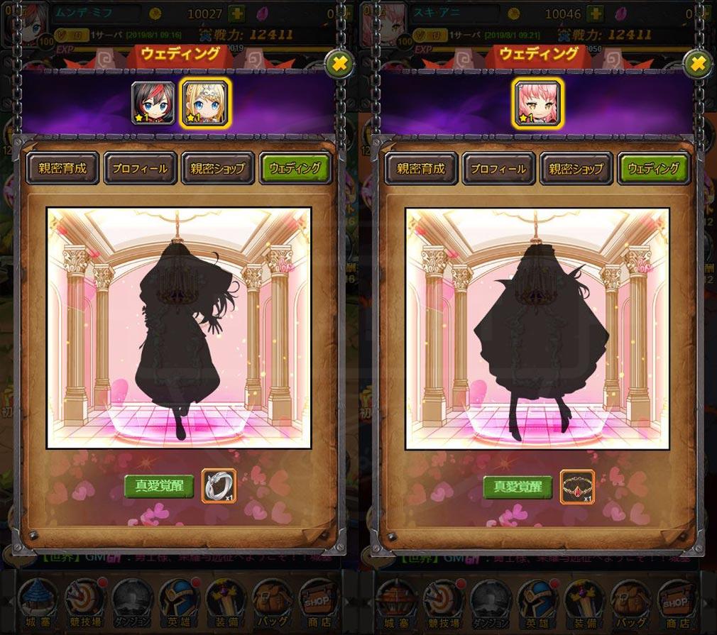 ガールズ&クリーチャーズ(ガルクリ) 親密度システムとキャラクターのウェディング姿スクリーンショット