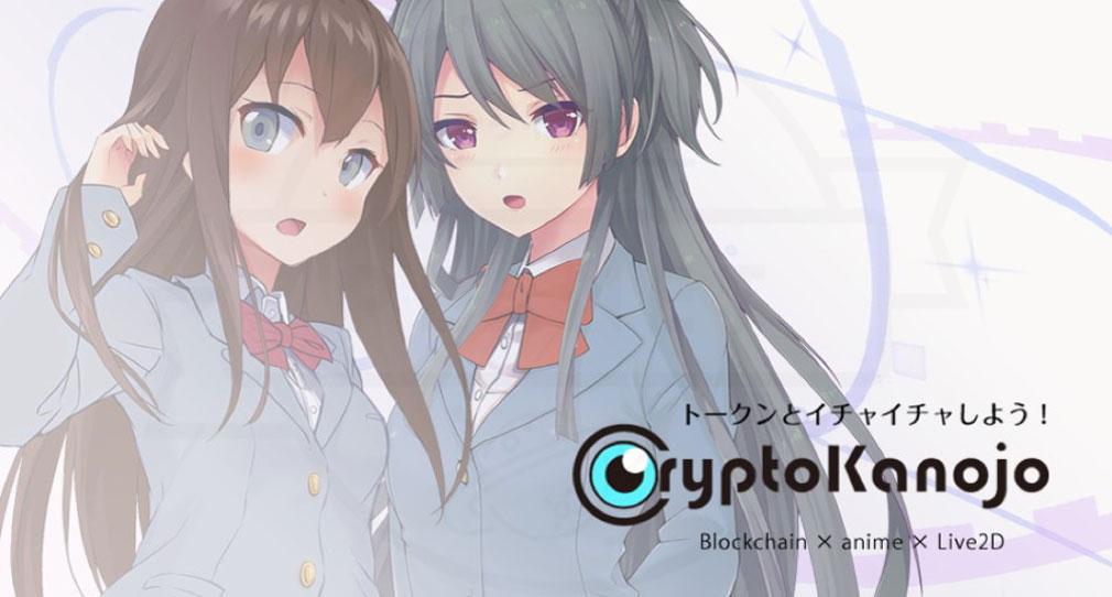 CryptoKanojo(クリプトカノジョ) キービジュアル