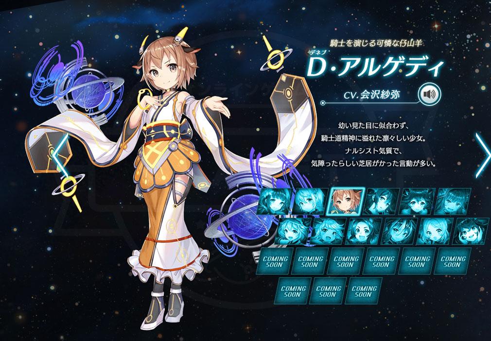 恒星少女(こうせいガール)こうガル キャラクター『D(デネブ)・アルゲディ (CV:会沢 紗弥)』イメージ
