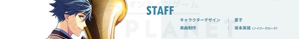 ウインドボーイズ! キャラクターデザインのイラストレイター夏子氏、楽曲制作の坂本英城氏紹介イメージ