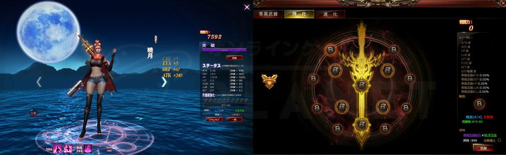 月煌 Luster(ラスター) 月煌姫『睦月』獲得、専属武器強化スクリーンショット
