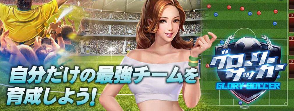 G123.jp 配信中タイトル「グローリーサッカー」バナーイメージ