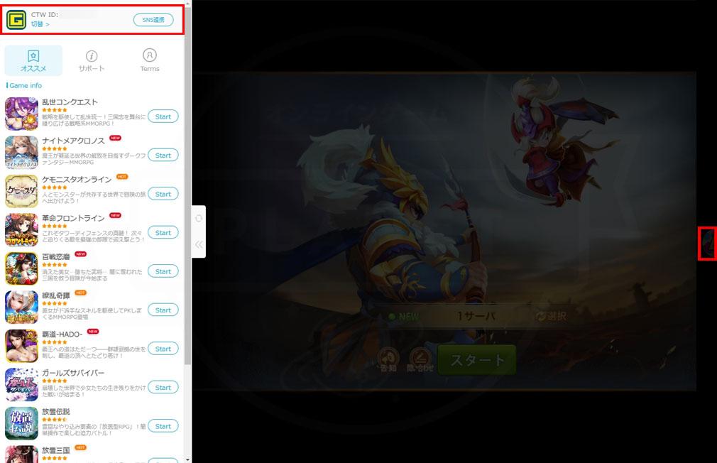 マジバトッ!乱世コンクエスト(らんクエ) プレイ中の会員登録、ログイン画面スクリーンショット