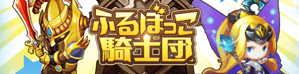 G123.jp 配信中タイトル「ふるぼっこ騎士団 PC」バナーイメージ