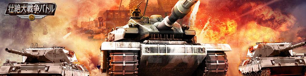 G123.jp 配信中タイトル「壮絶大戦争」バナーイメージ