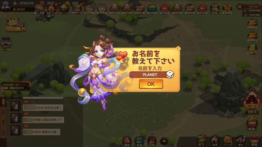 マジバトッ!乱世コンクエスト(らんクエ) プレイヤー名を入力スクリーンショット