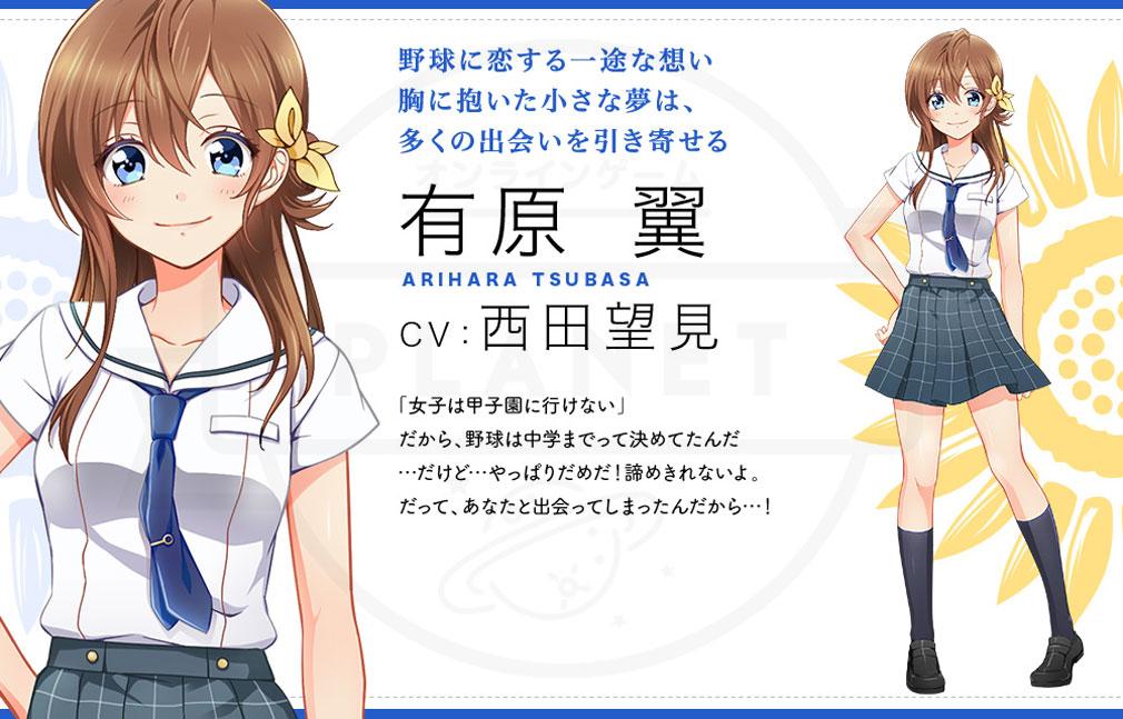 八月のシンデレラナイン(ハチナイ) PC キャラクター『有原 翼(CV:西田 望見)』イメージ